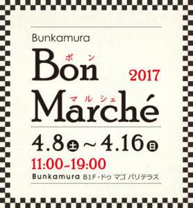 BUNKAMURA BON MARCHE FABBRICA イベント2017