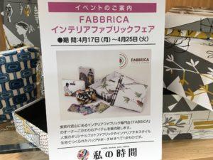 名古屋東急ハンズ私の時間ファブリカ出店